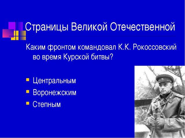Страницы Великой Отечественной Каким фронтом командовал К.К. Рокоссовский во...