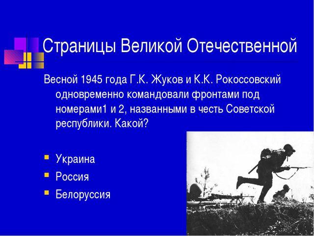 Страницы Великой Отечественной Весной 1945 года Г.К. Жуков и К.К. Рокоссовски...
