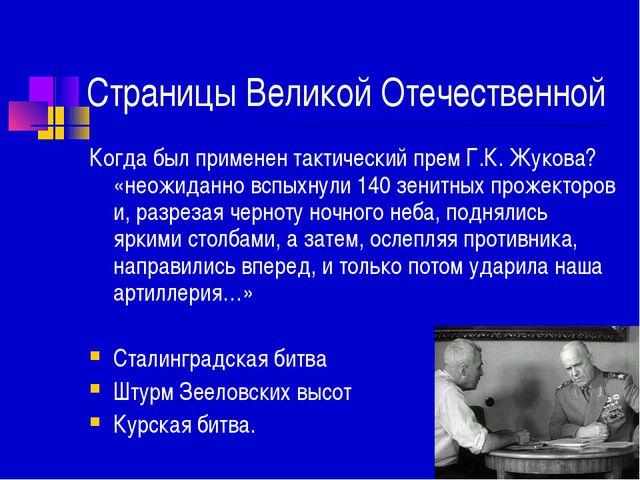 Страницы Великой Отечественной Когда был применен тактический прем Г.К. Жуков...