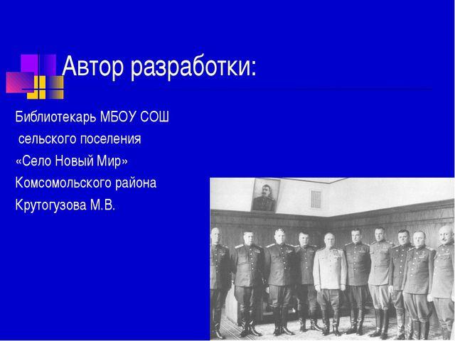 Автор разработки: Библиотекарь МБОУ СОШ сельского поселения «Село Новый Мир»...