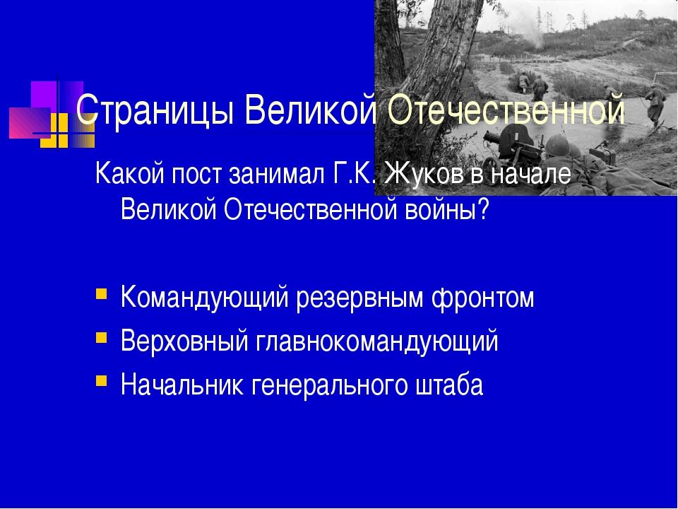 Страницы Великой Отечественной Какой пост занимал Г.К. Жуков в начале Великой...