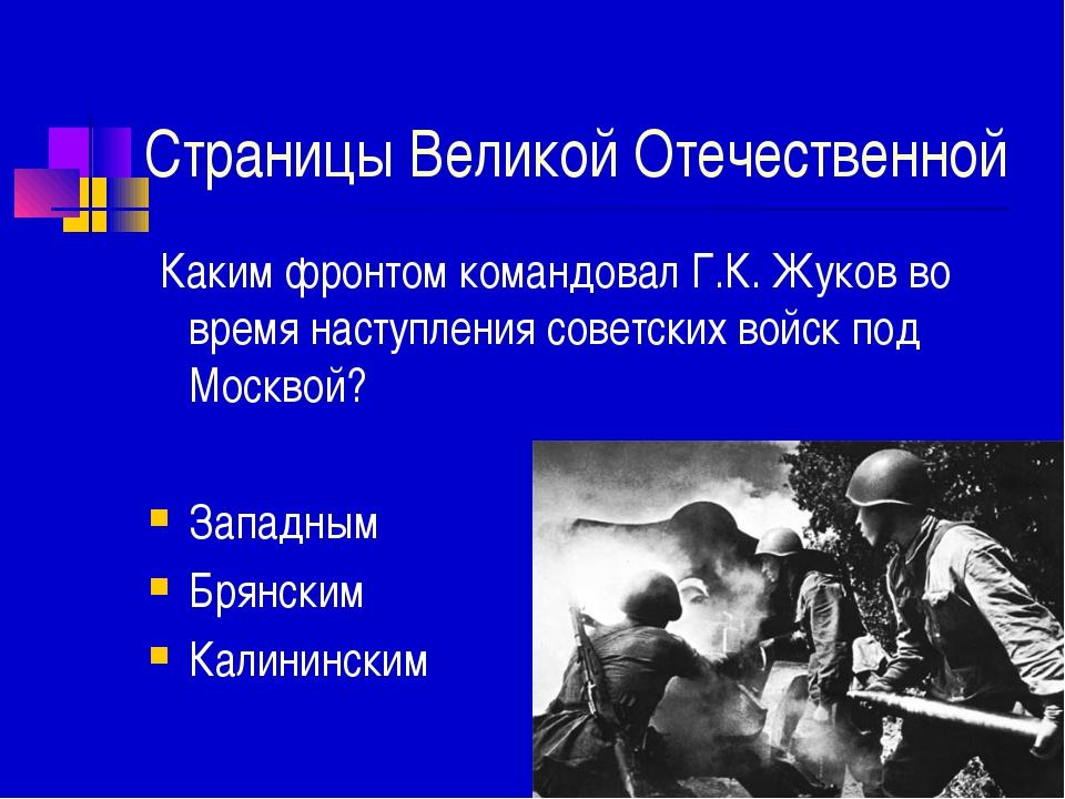 Страницы Великой Отечественной Каким фронтом командовал Г.К. Жуков во время н...