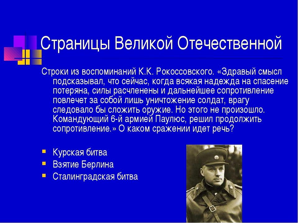 Страницы Великой Отечественной Строки из воспоминаний К.К. Рокоссовского. «Зд...