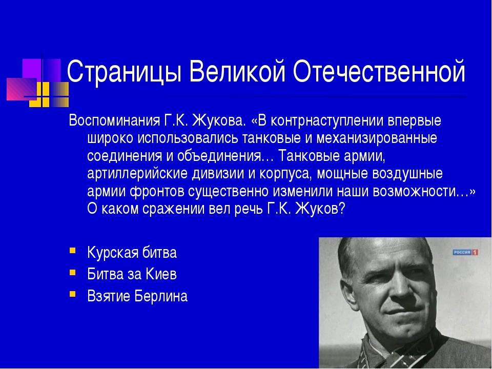 Страницы Великой Отечественной Воспоминания Г.К. Жукова. «В контрнаступлении...