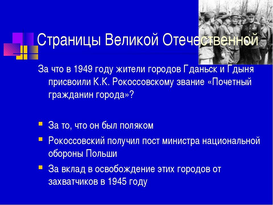 Страницы Великой Отечественной За что в 1949 году жители городов Гданьск и Гд...