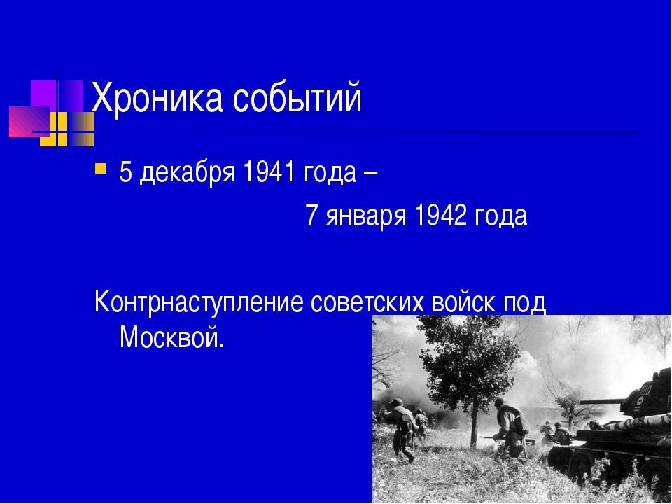 Хроника событий 5 декабря 1941 года – 7 января 1942 года Контрнаступление сов...