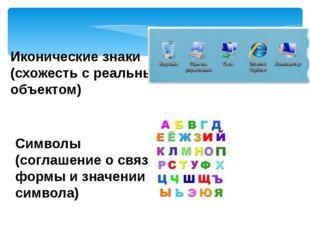 Иконические знаки (схожесть с реальным объектом) Символы (соглашение о связи
