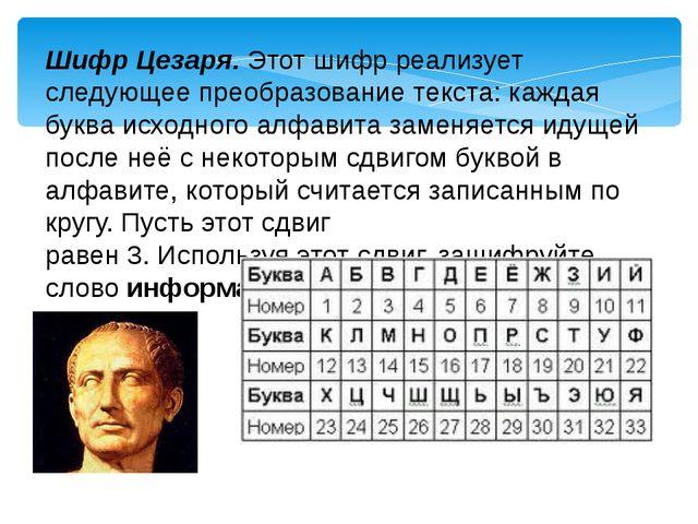 Шифр Цезаря. Этот шифр реализует следующее преобразование текста: каждая букв...