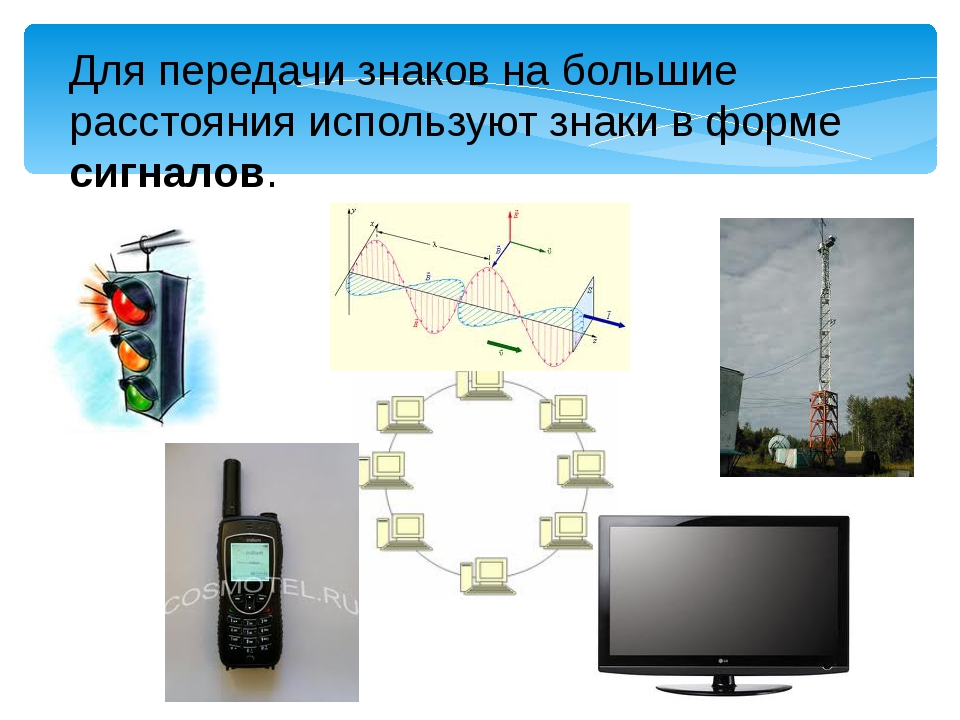 Для передачи знаков на большие расстояния используют знаки в форме сигналов.