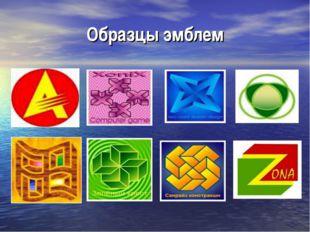 Образцы эмблем