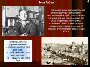 Тема Арбата Вся Москва, даже, можно сказать, вся страна отразились в стихах п