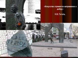 «Искусство стремится непременно к добру» Н.В. Гоголь