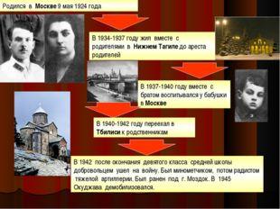 Родился в Москве 9 мая 1924 года В 1934-1937 году жил вместе с родителями в Н
