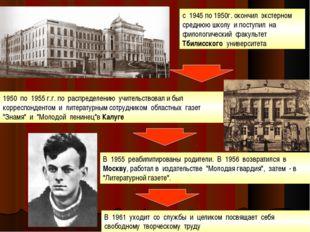 В 1955 реабилитированы родители. В 1956 возвратился в Москву, работал в издат