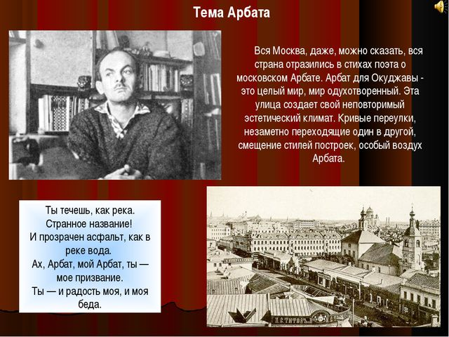 Тема Арбата Вся Москва, даже, можно сказать, вся страна отразились в стихах п...