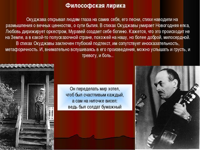 Окуджава открывал людям глаза на самих себя, его песни, стихи наводили на ра...