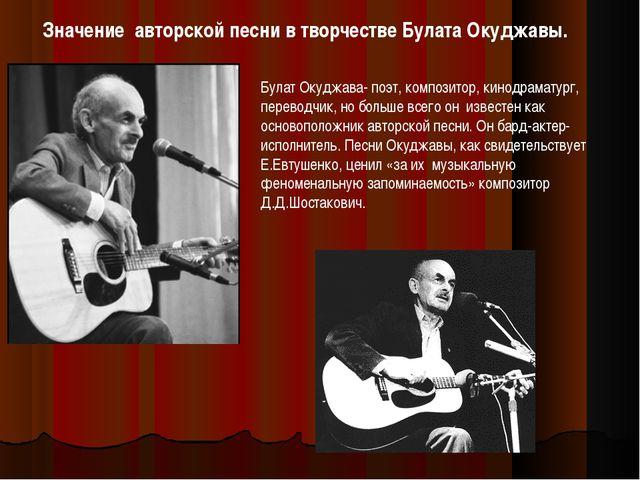 Значение авторской песни в творчестве Булата Окуджавы. Булат Окуджава- поэт,...