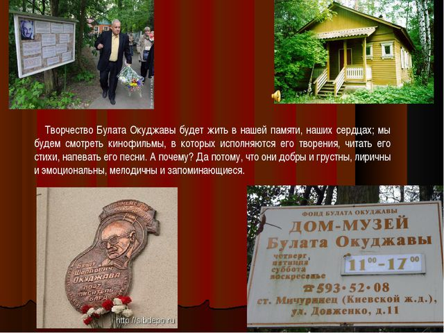 Творчество Булата Окуджавы будет жить в нашей памяти, наших сердцах; мы буде...