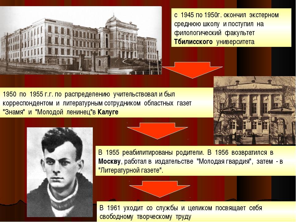 В 1955 реабилитированы родители. В 1956 возвратился в Москву, работал в издат...