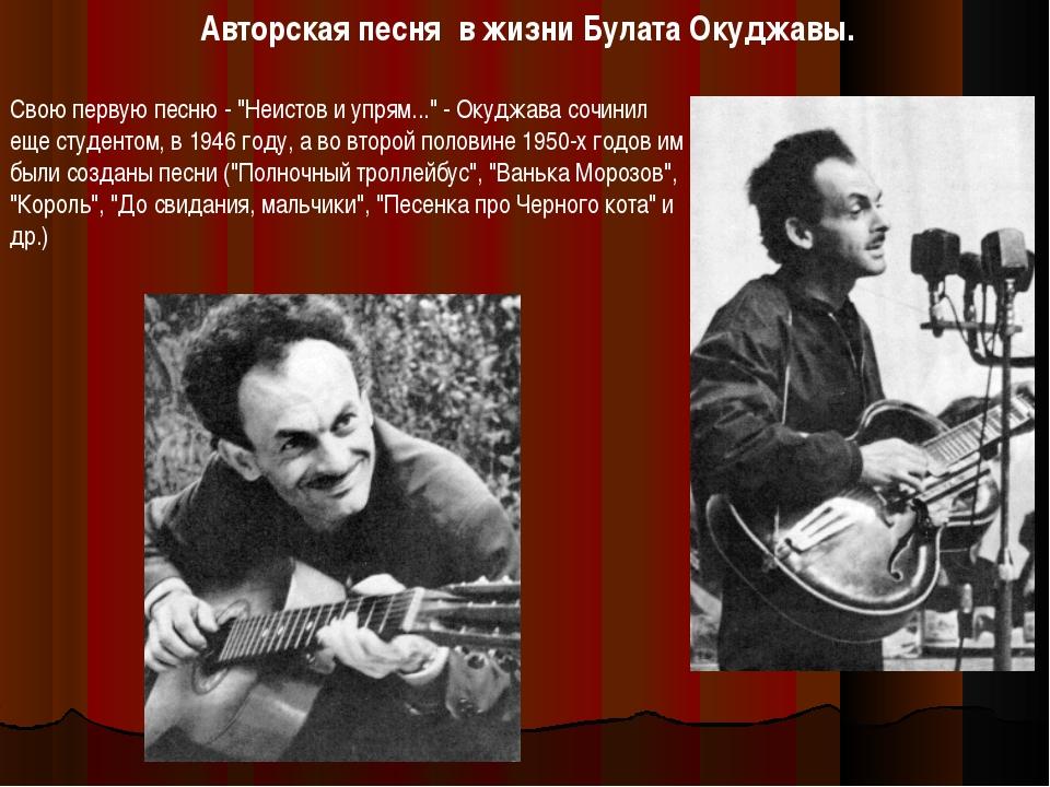 """Свою первую песню - """"Неистов и упрям..."""" - Окуджава сочинил еще студентом, в..."""