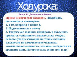 Литература 1. Физкультминутка с сайта VIDEOUROKI.NET; 2. А.В.Перышкин Физика