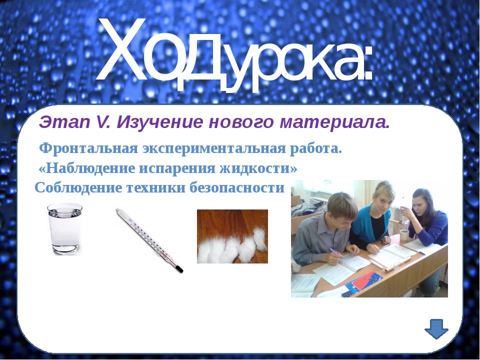 Ход урока: Этап V. Изучение нового материала. Фронтальная экспериментальная р...