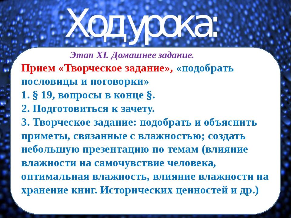 Литература 1. Физкультминутка с сайта VIDEOUROKI.NET; 2. А.В.Перышкин Физика...