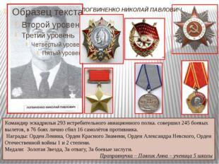 Командир эскадрильи 293 истребительного авиационного полка. совершил 245 боев