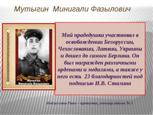 Мой прадедушка участвовал в освобождении Белоруссии, Чехословакии, Латвии, Ук