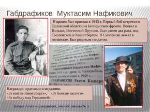 Габдрафиков Муктасим Нафикович В армию был призван в 1943 г. Первый бой встре
