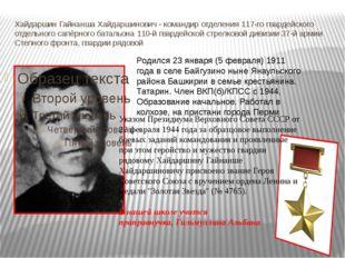 Хайдаршин Гайнанша Хайдаршинович - командир отделения 117-го гвардейского отд