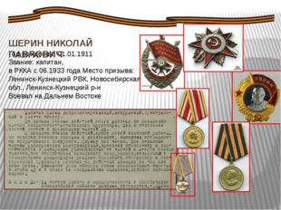 Год рождения: 01.01.1911 Звание: капитан, в РККА с 06.1933 года Место призыва