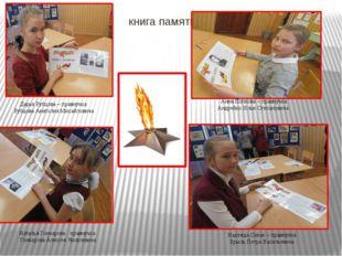 книга памяти Дарья Рубцова – правнучка Рубцова Анатолия Михайловича Наталья Г