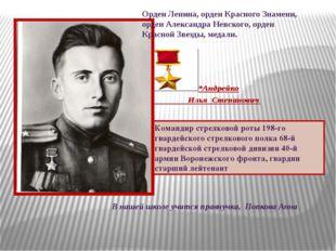 Командир стрелковой роты 198-го гвардейского стрелкового полка 68-й гвардейск