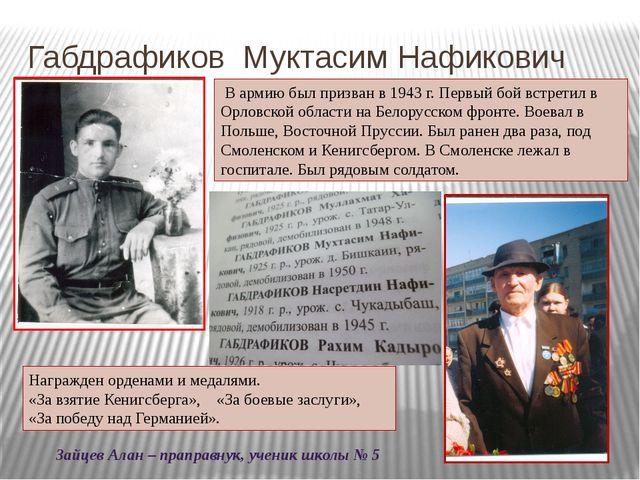 Габдрафиков Муктасим Нафикович В армию был призван в 1943 г. Первый бой встре...