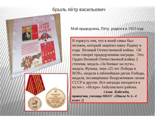 брыль пётр васильевич Мой прадедушка, Пётр родился в 1923 году Я горжусь тем,...