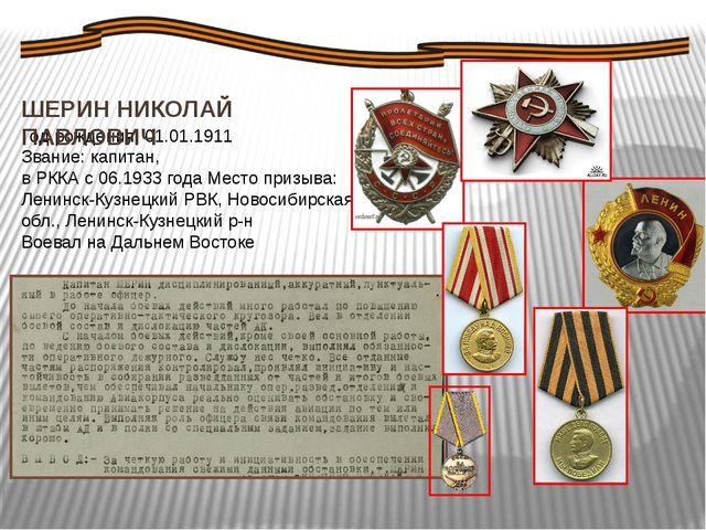 Год рождения: 01.01.1911 Звание: капитан, в РККА с 06.1933 года Место призыва...