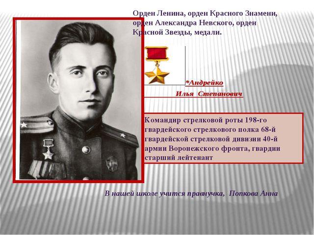 Командир стрелковой роты 198-го гвардейского стрелкового полка 68-й гвардейск...