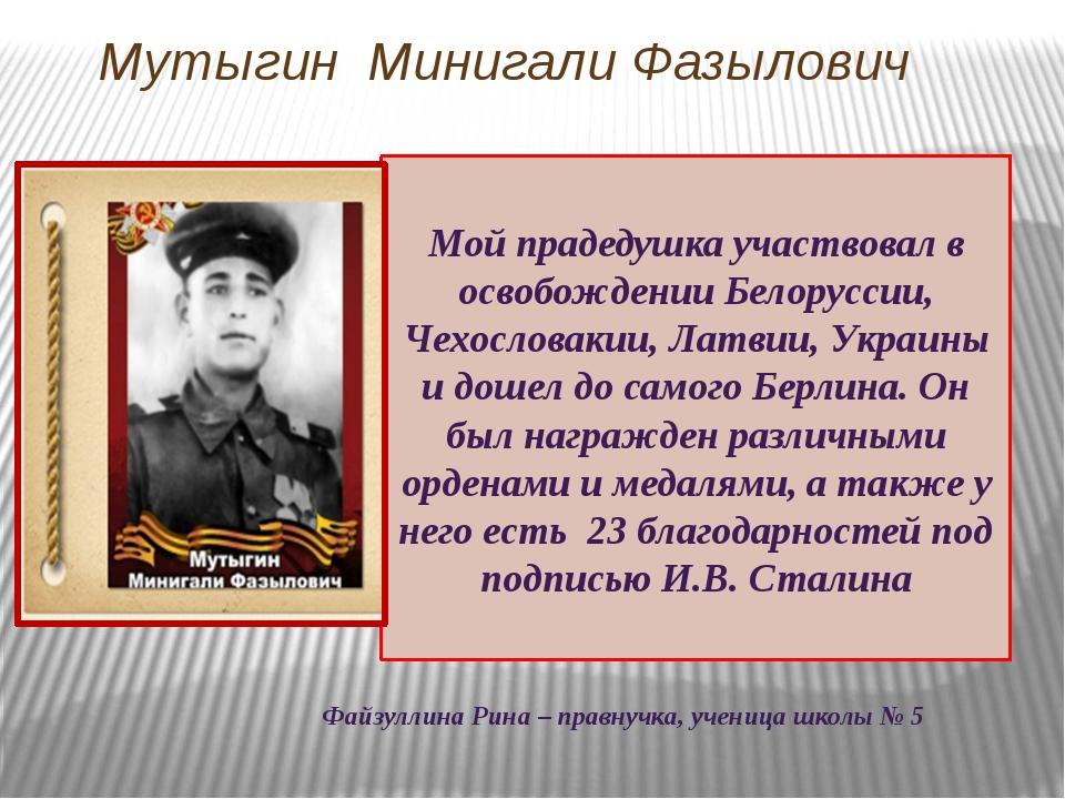 Мой прадедушка участвовал в освобождении Белоруссии, Чехословакии, Латвии, Ук...