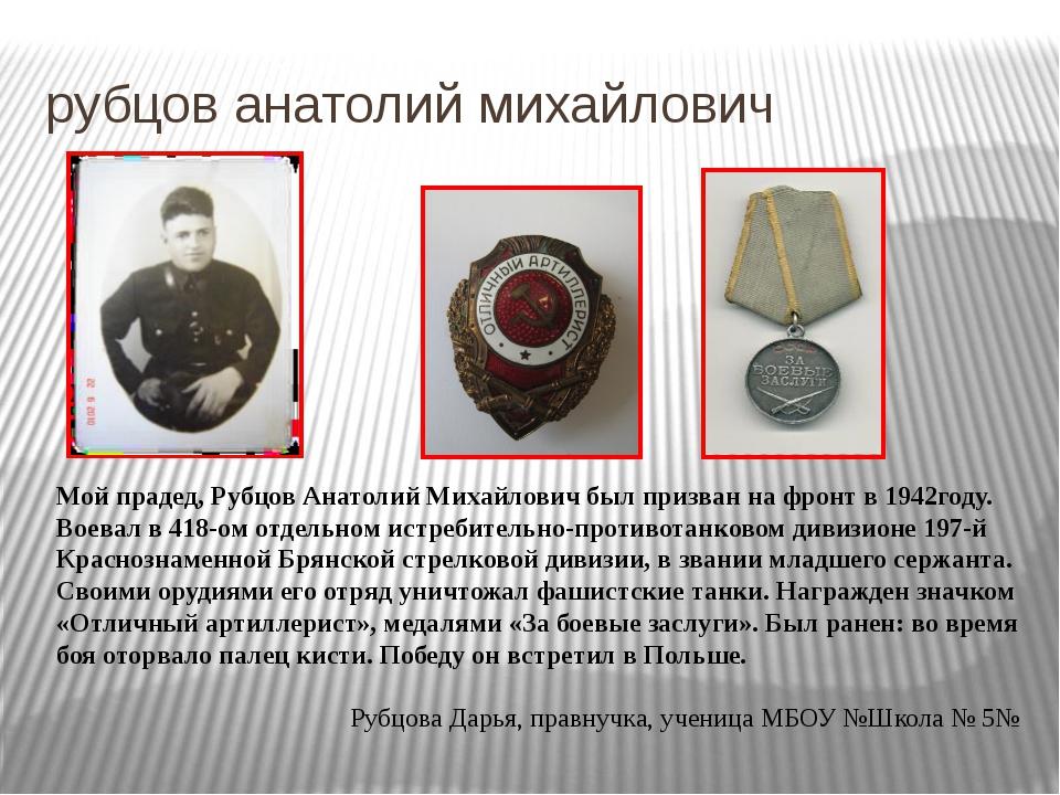 рубцов анатолий михайлович Мой прадед, Рубцов Анатолий Михайлович был призван...