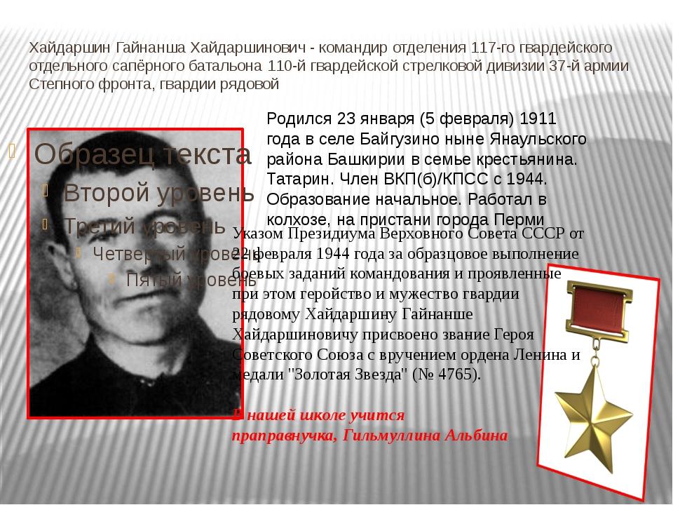 Хайдаршин Гайнанша Хайдаршинович - командир отделения 117-го гвардейского отд...