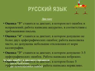 """РУССКИЙ ЯЗЫК Диктант  Оценка """"5"""" ставится за диктант, в котором н"""