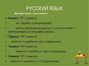 """РУССКИЙ ЯЗЫК             Контрольное списывание Оценка """"5"""" ставит"""