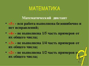 МАТЕМАТИКА Математический  диктант «5» - вся работа выполнена безошибочно и