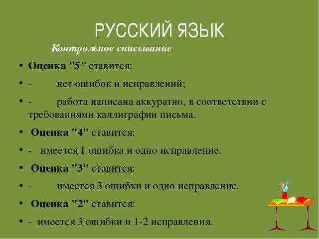 """РУССКИЙ ЯЗЫК             Контрольное списывание Оценка """"5"""" ставит..."""