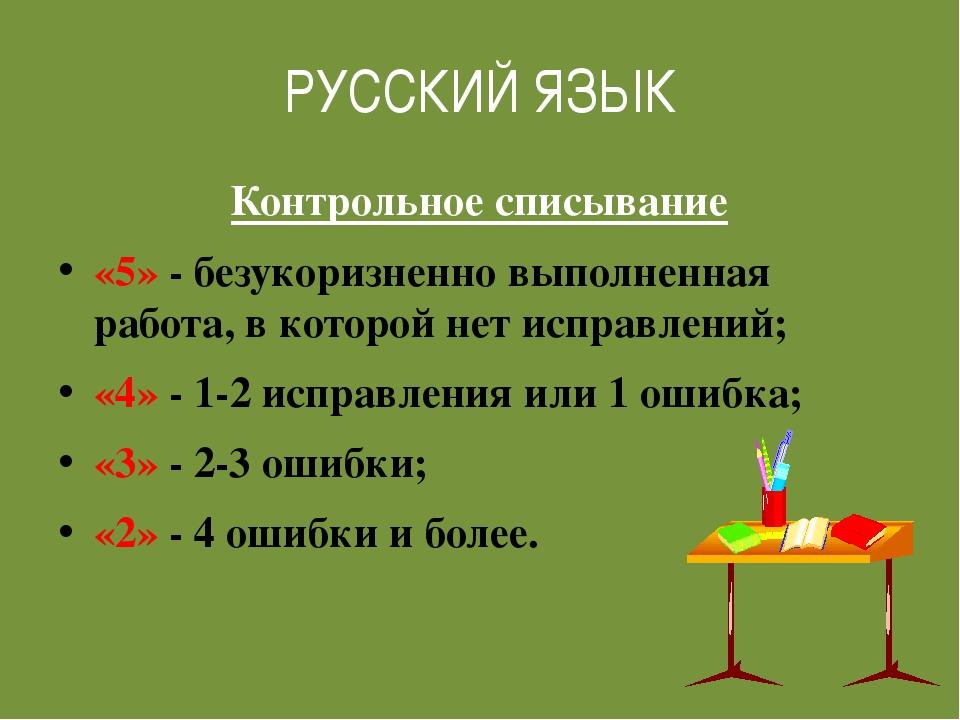 РУССКИЙ ЯЗЫК Контрольное списывание «5» - безукоризненно выполненная работа...