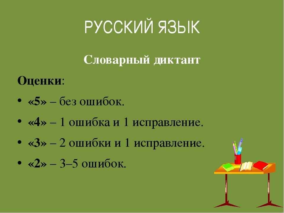 РУССКИЙ ЯЗЫК Словарный диктант Оценки:  «5» – без ошибок.  «4» – 1 ошибка...