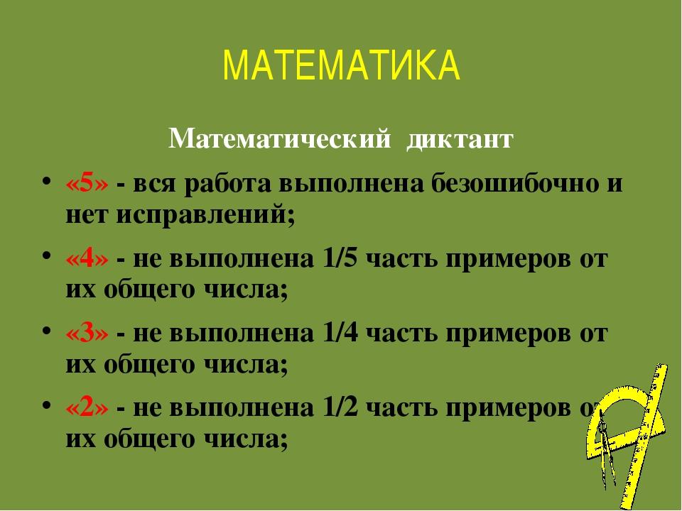 МАТЕМАТИКА Математический  диктант «5» - вся работа выполнена безошибочно и...