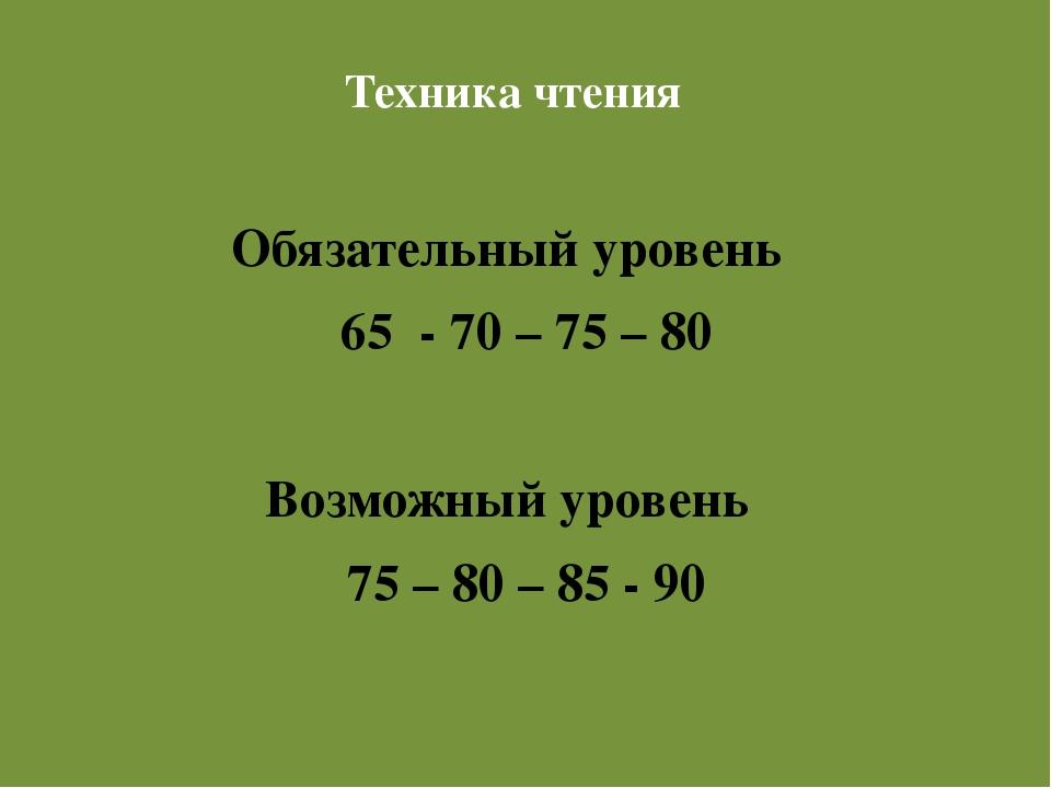 Техника чтения Техника чтения   Обязательный уровень    65  - 70 – 75 – 8...
