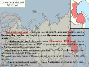 ХАБАРОВСКИЙ КРАЙ 787633 км² Хаба́ровский край— субъект Российской Федерации